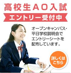 高校生AO入試エントリー受付中